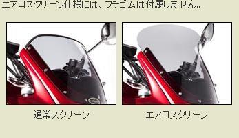 GSX250FX(02~05年) ロードコメット2 クリアスクリーン 未塗装(黒ゲルコート) 通常スクリーン CHIC DESIGN(シックデザイン)