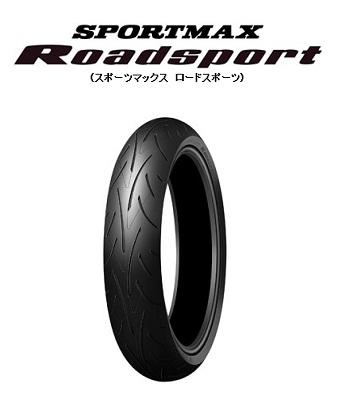 130/70ZR16インチ(61W)フロントSPORTMAX(スポーツマックス) ROAD SPORT チューブレス DUNLOP(ダンロップタイヤ)