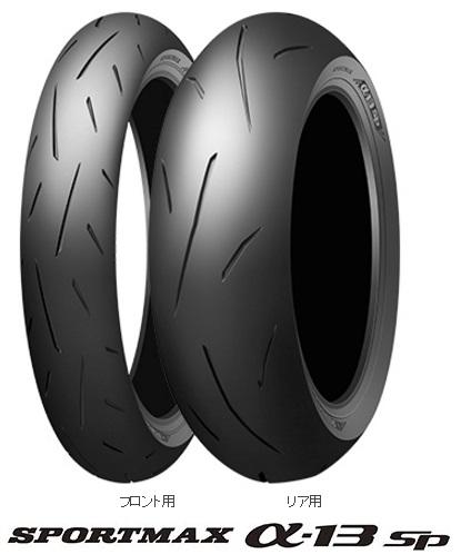 SPORTMAX(スポーツマックス)13SP(Zレンジ)120/70ZR17M/C (58W) フロント用タイヤ DUNLOP(ダンロップ)