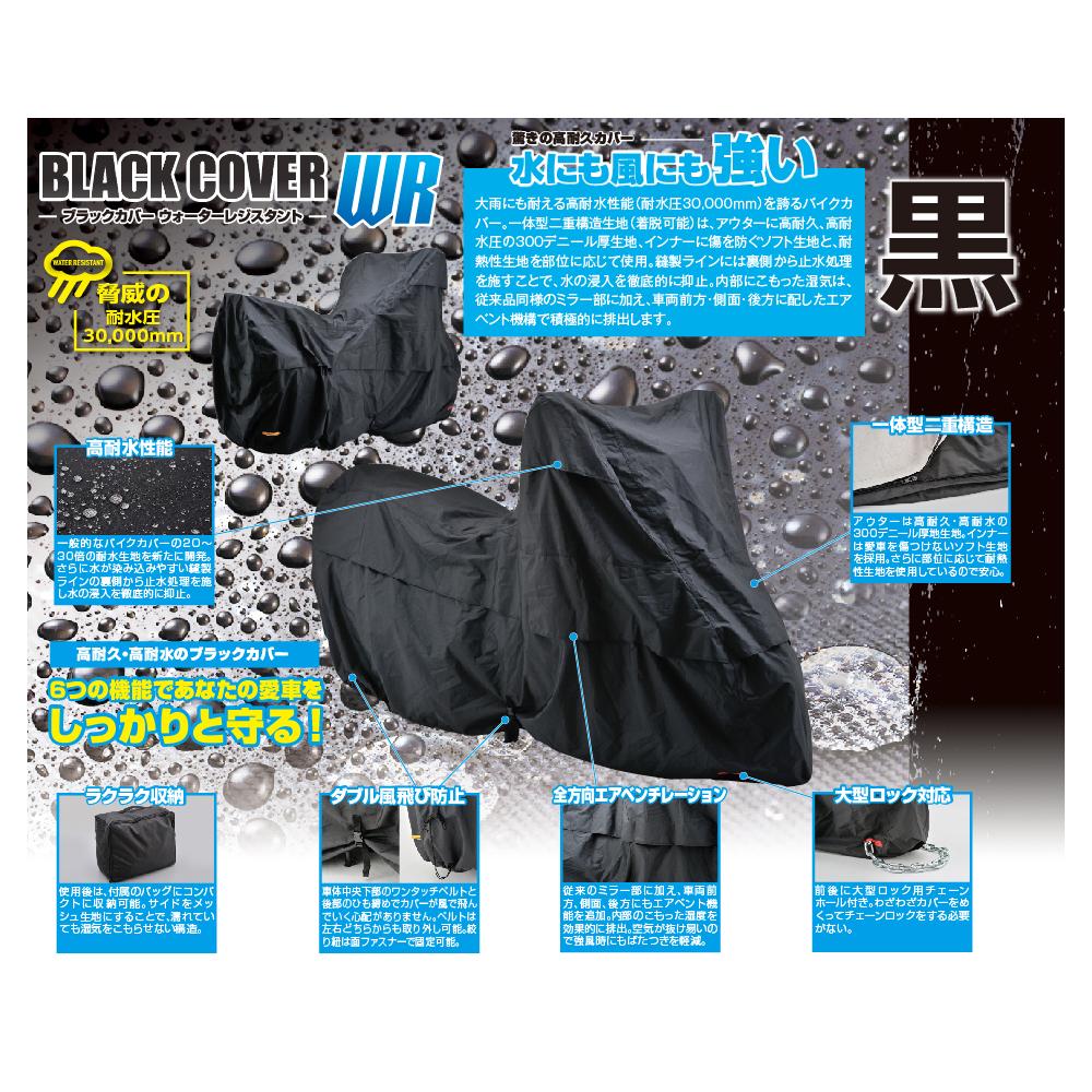 ブラックカバー ウォーターレジスタント LLサイズ-BOX DAYTONA(デイトナ)