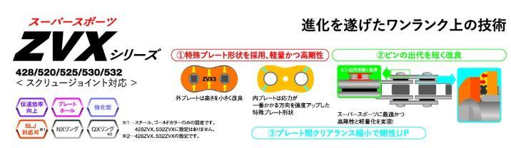 EKシールチェーン 530ZVX3 108L ゴールド×ゴールド MLJ(カシメジョイント) EKチェーン(江沼チェーン)