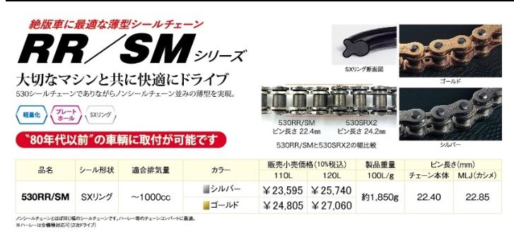 EKシールチェーン 520RR/SM 126L ゴールド×ゴールド MLJ(カシメジョイント) EKチェーン(江沼チェーン)
