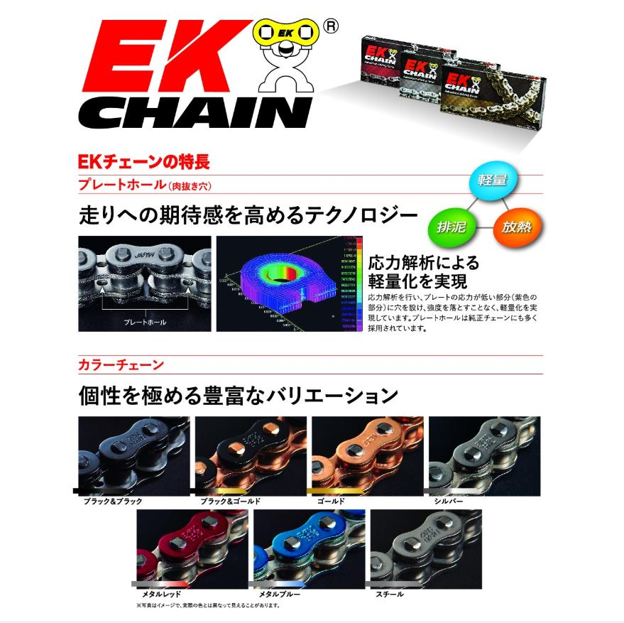 EKシールチェーン 520SRX2 122L メタルブルー×シルバー MLJ(カシメジョイント) EKチェーン(江沼チェーン)