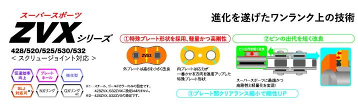 EKシールチェーン 520ZVX3 104L ゴールド×ゴールド MLJ(カシメジョイント) EKチェーン(江沼チェーン)