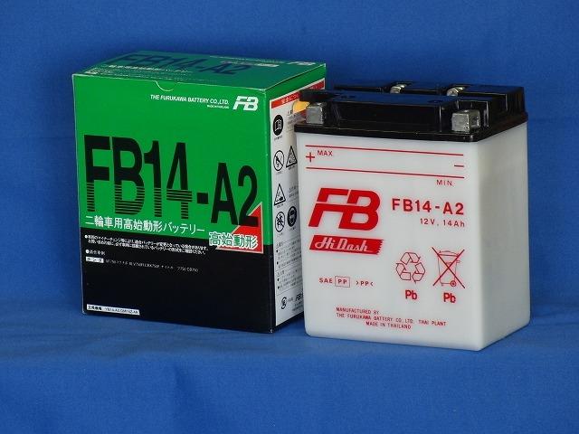 CB750 92年~ FB14-A2 訳あり 液別開放型バッテリー YB14-A2互換 古河電池 古河バッテリー 送料無料限定セール中