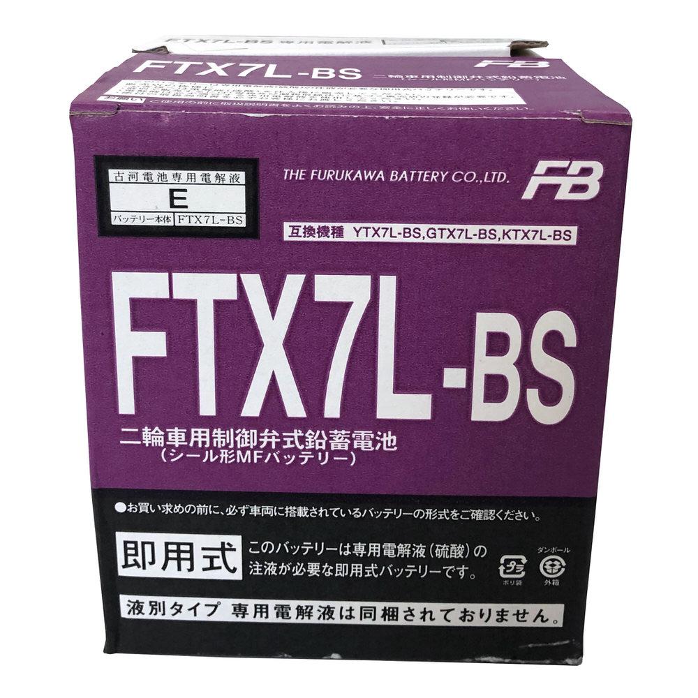 バリオス1(BALIUS)91年~ FTX7L-BS 液入充電済バッテリー メンテナンスフリー(YTX7L-BS互換) 古河バッテリー(古河電池)