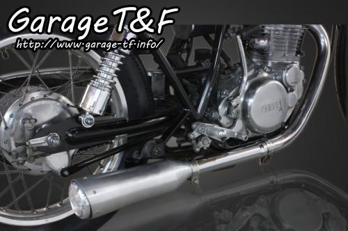 SR400 ショートアルミマフラーキット(スリップオン) ガレージT&F