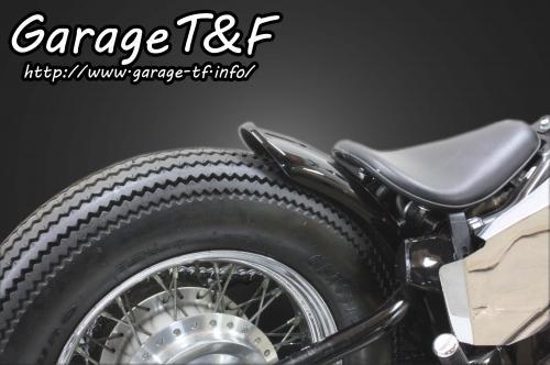 スティード400(STEED) ビンテージリアフェンダーキット(ショート) ガレージT&F