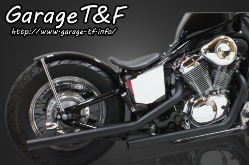 スティード400(STEED) ドラッグパイプマフラー(ブラック)タイプ2 ガレージT&F