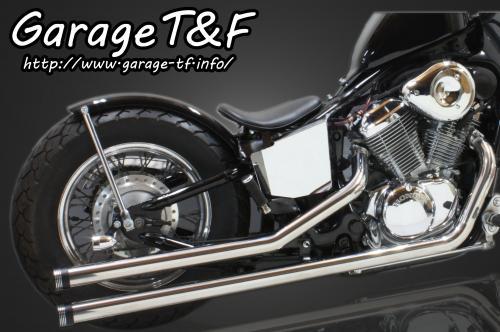 スティード400(STEED) ロングドラッグパイプマフラー(ステンレス)マフラーエンド付き(アルミ/コントラスト) ガレージT&F
