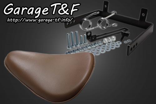 ドラッグスター1100/クラシック(DRAGSTAR) ソロシート(ブラウン)&スプリングマウントキット ガレージT&F