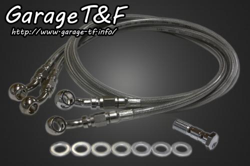 ドラッグスター1100/クラシック(DRAGSTAR) ブレーキホース(800mm) ガレージT&F