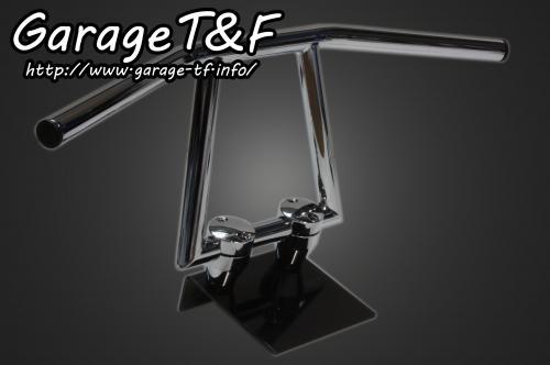 マグナ250(V-TWIN MAGNA) ロボットハンドル(Ver2)8インチ(メッキ)25.4mm ガレージT&F