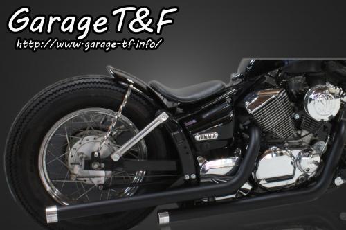 ドラッグスター250(DRAGSTAR) ドラッグパイプマフラー(ブラック)マフラーエンド付き(アルミ) ガレージT&F