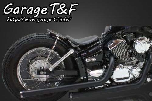 ドラッグスター250(DRAGSTAR) ドラッグパイプマフラー(ブラック)マフラーエンド付き(アルミ/コントラスト) ガレージT&F