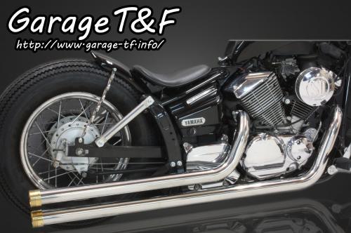 ドラッグスター250(DRAGSTAR) ロングドラッグパイプマフラー(ステンレス)マフラーエンド付き(真鍮) ガレージT&F