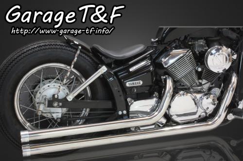 ドラッグスター250(DRAGSTAR) ロングドラッグパイプマフラー(ステンレス)マフラーエンド付き(アルミ) ガレージT&F