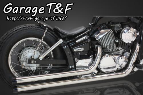 ドラッグスター250(DRAGSTAR) ロングドラッグパイプマフラー(ステンレス)マフラーエンド付き(アルミ/ブラック) ガレージT&F