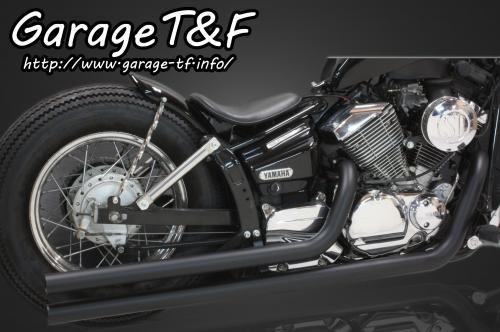 ドラッグスター250(DRAGSTAR) ロングドラッグパイプマフラー(ブラック)タイプ2 ガレージT&F