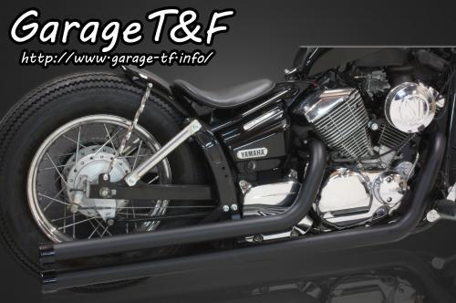 ドラッグスター250(DRAGSTAR) ロングドラッグパイプマフラー(ブラック)マフラーエンド付き(アルミ/ブラック) ガレージT&F