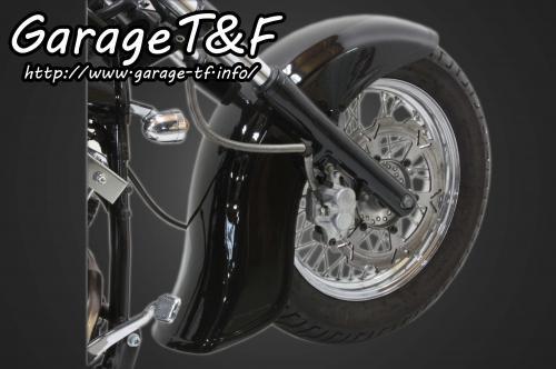 ドラッグスタークラシック400(DRAGSTAR) ディープクラシックフロントフェンダー(クラシックモデル専用) ガレージT&F