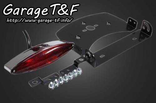 ドラッグスター400(DRAGSTAR) 純正フェンダー用 スネークアイテールランプ ガレージT&F
