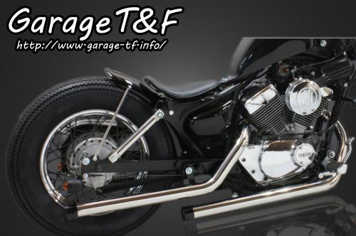 ビラーゴ250(VIRAGO) ドラッグパイプマフラー(ステンレス)マフラーエンド付き(アルミ/ブラック) ガレージT&F