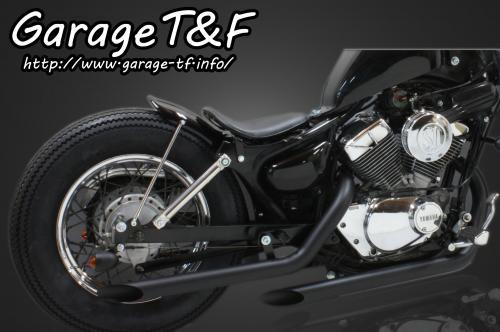 ビラーゴ250(VIRAGO) ドラッグパイプマフラー(ブラック)タイプ1 ガレージT&F
