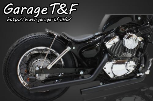 ビラーゴ250(VIRAGO) ドラッグパイプマフラー(ブラック)タイプ2 ガレージT&F