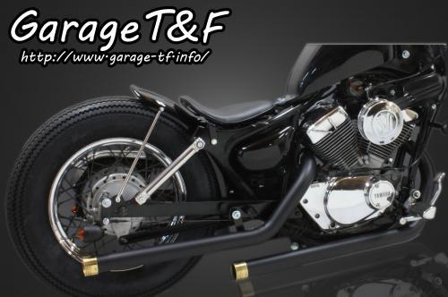 ビラーゴ250(VIRAGO) ドラッグパイプマフラー(ブラック)マフラーエンド付き(真鍮) ガレージT&F