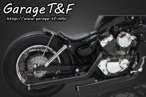 ビラーゴ250(VIRAGO) ドラッグパイプマフラー(ブラック)マフラーエンド付き(アルミ/コントラスト) ガレージT&F