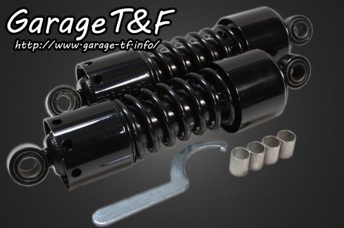 ビラーゴ250(VIRAGO) ツインサスペンション265mm(ブラック) ガレージT&F