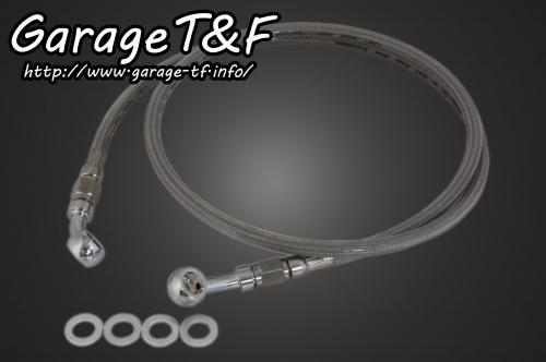 ビラーゴ250(VIRAGO) ブレーキホース(1300mm) ガレージT&F