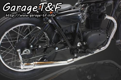 250TR(キャブ車) アップトランペットマフラー(メッキ)フルエキタイプ(ステンレス) ガレージT&F