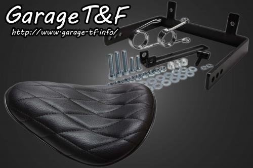 ドラッグスター1100/クラシック ソロシート(ダイヤ)ブラック&スプリングマウントキット ガレージT&F