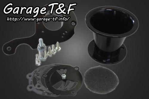 ドラッグスター250(DRAGSTAR) ファンネルエアクリーナーキット(ブラック) ガレージT&F