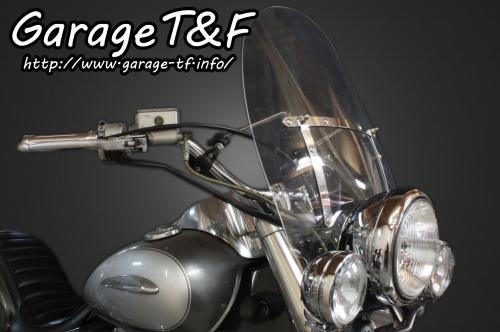 イントルーダー400クラシック ウインドスクリーン ガレージT&F