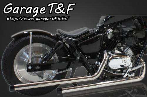 マグナ250(V-TWIN MAGNA) ドラッグパイプマフラー(ステンレス)マフラーエンド付き(アルミ/ブラック) ガレージT&F
