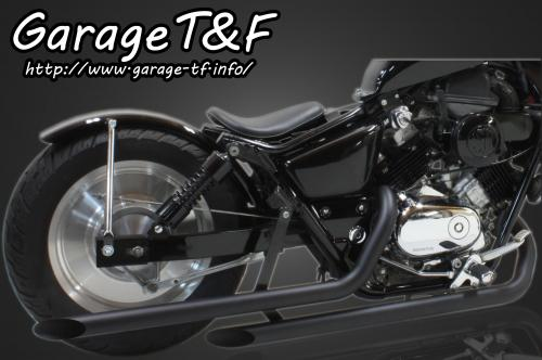 マグナ250(V-TWIN MAGNA) ドラッグパイプマフラー(ブラック)タイプ1 ガレージT&F