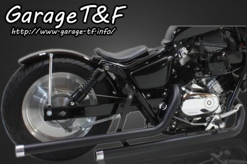 マグナ250(V-TWIN MAGNA) ドラッグパイプマフラー(ブラック)マフラーエンド付き(アルミ) ガレージT&F