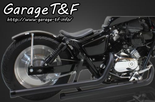 マグナ250(V-TWIN MAGNA) ドラッグパイプマフラー(ブラック)マフラーエンド付き(アルミ/ブラック) ガレージT&F