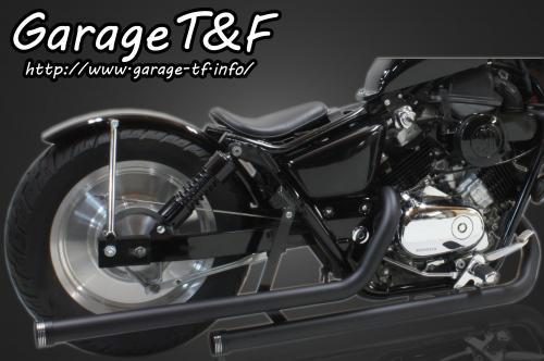 マグナ250(V-TWIN MAGNA) ドラッグパイプマフラー(ブラック)マフラーエンド付き(アルミ/コントラスト) ガレージT&F