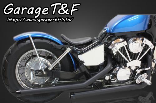 シャドウ400(SHADOW) ドラッグパイプマフラー(ブラック)マフラーエンド付き(アルミ/ブラック) ガレージT&F