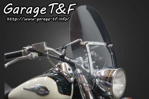 シャドウ400(SHADOW) ウインドスクリーン ガレージT&F