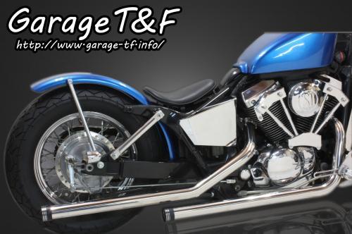 シャドウスラッシャー400(SHADOW) ドラッグパイプマフラー(ステンレス)マフラーエンド付き(アルミ/コントラスト) ガレージT&F
