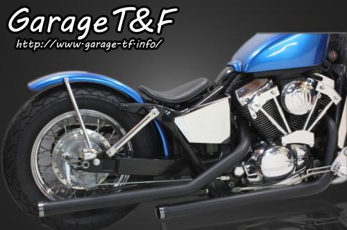 シャドウスラッシャー400(SHADOW) ドラッグパイプマフラー(ブラック)マフラーエンド付き(アルミ/コントラスト) ガレージT&F