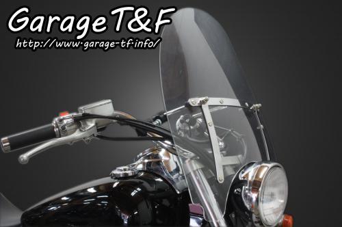 シャドウスラッシャー400(SHADOW) ウインドスクリーン ガレージT&F