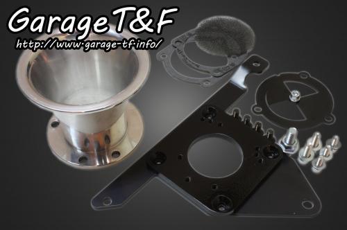 ドラッグスター400(DRAGSTAR)/クラシック キャブ車 ファンネルエアクリーナーキット (ポリッシュ) ガレージT&F