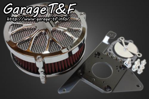 ドラッグスター400(DRAGSTAR)/クラシック キャブ車 ラグジュアリーエアクリーナーキット フラワー(メッキ) ガレージT&F