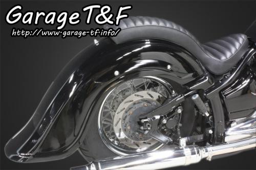 ドラッグスター1100(DRAGSTAR) ディープクラシックリアフェンダー ガレージT&F